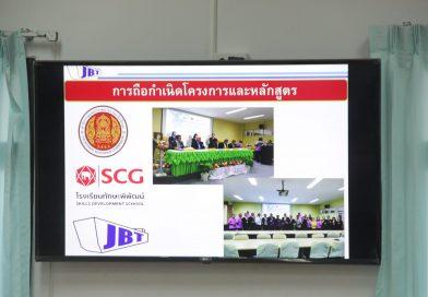 SCG มอบทุนเข้าศึกษาต่อที่วิทยาลัยเทคนิคนนทบุรี
